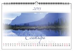Календари квартальные , перекидные