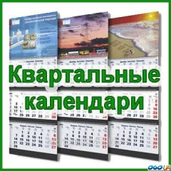 Quarter calendars