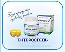 Enterosgel of 135 g