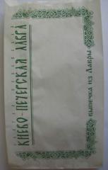 Бумажный пакет для продуктов