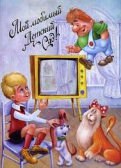 Album for kindergartens Carlson