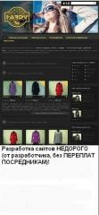 Creation of the websites Khmelnytskyi CHEAP!