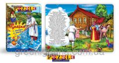 Books of the Fairy tale Puzzle Ukrainian or