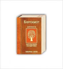 Essential oil of bergamot of 5 ml