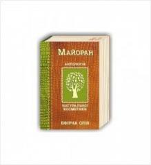 Essential oil of marjoram of 5 ml