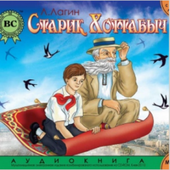 Audiobooks (Old man Hottabych) to buy, wholesale,