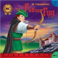 Audiobooks (Robin Hood) (Ukraine, Kiev, Odessa,