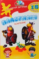 Plasticine 18 of colors 360 gr Scale Hobby