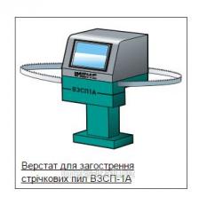 Верстат для загострення стрічкових пил ВЗСП-1A