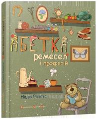 Abetk's book of crafts