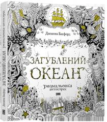 Book Zagubleny ocean