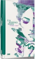 The novel of a ¶sta, you pray, Koha