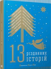 Book 13 r_zdvyany _stor_y