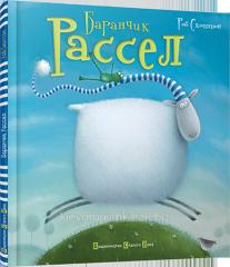 Book Baranchik Russell