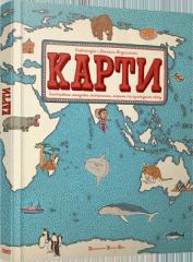 Книга Карти. Ілюстрована мандрівка материками,