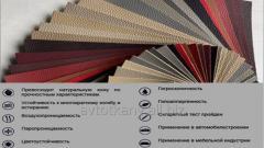 Alcantara red for a banner of salon of a car