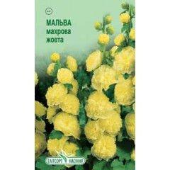 Semyon Malva of terry yellow 10 pieces.