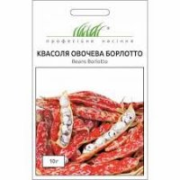 Семена фасоли Борлотто  10 г