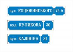 Знаки домовые (адресные и номерные таблички)