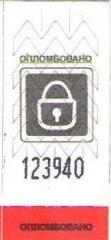 Seal sticker guarantee Tyvek, 19х30 mm
