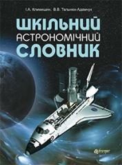 Шкільний астрономічний словник
