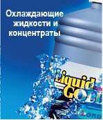 Охлаждающие жидкости и концентраты Liquid GOLD