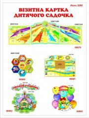 Business card of kindergarten