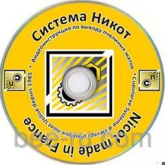 DVD диск Система вывода пчелиных маток Nicot