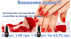 Promotional offers on gel Nail varnishes