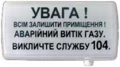 US-1 signaling device in Kharkiv