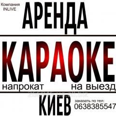 Прокат караоке-комплектов, аренда, караоке на