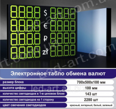 LED board currency exchange unilateral 700х500 mm
