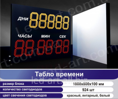 LED board of time 1000 x 800 mm of