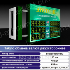 LED board currency exchange bilateral 800х600 mm