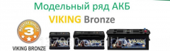 Accumulators for the trucks Viking Bronze