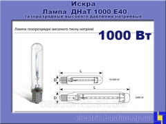 DNAT 1000 lamps gas-discharge sodium high pressure
