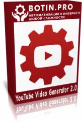 Генератор видео для YouTube 1.0