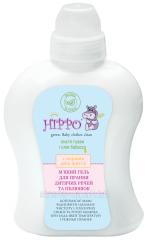 HIPPO Soft washing gel of children's things