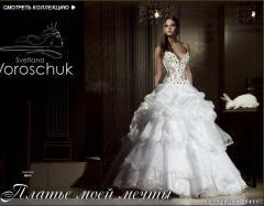 Продажа и пошив свадебных платьев ТМ Svetlana