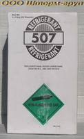 Coolant 507 (R-507 freon, R-507 freon) R-507