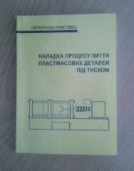 Reference book of the operator of automatic