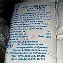 Trinatriyfosfat, sodium phosphate, trisubstituted