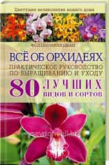 """The book """"All about orchids. Practical"""