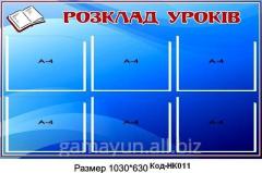 Class timetable 2, art. 015-01528
