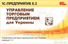 1C:Enterprise 8. Management of trade enterprise
