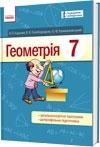 Геометрія ПІДРУЧНИК  7 кл. (Укр) Єршова А. П.,
