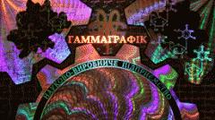 Голограмма Gammagrafik Ltd