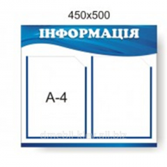 Stand _nformats_ya (2 pockets) 450х500