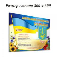 Simvol_ka Ukra§ni stand 800х600