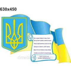 Simvol_ka Ukra§ni stand 630х450